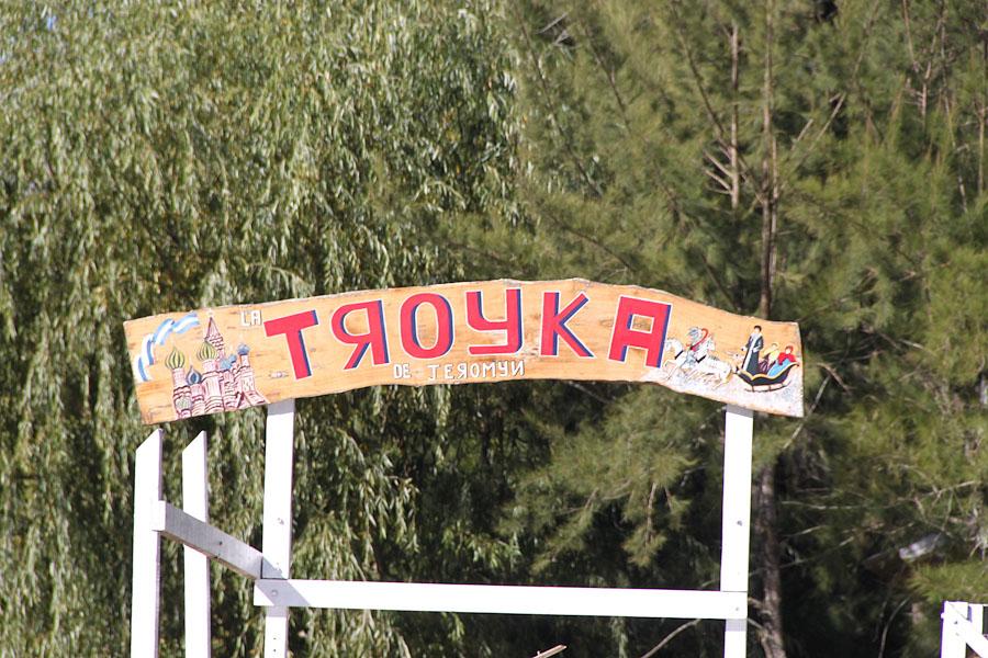 http://travel.frankazoid.com/https://reports.frankazoid.com/201005_Tigre/IMG_9454.jpg